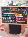 あこちゃん(27歳)