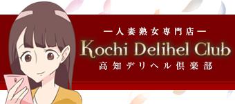 『高知デリヘル俱楽部 人妻熟女専門店』