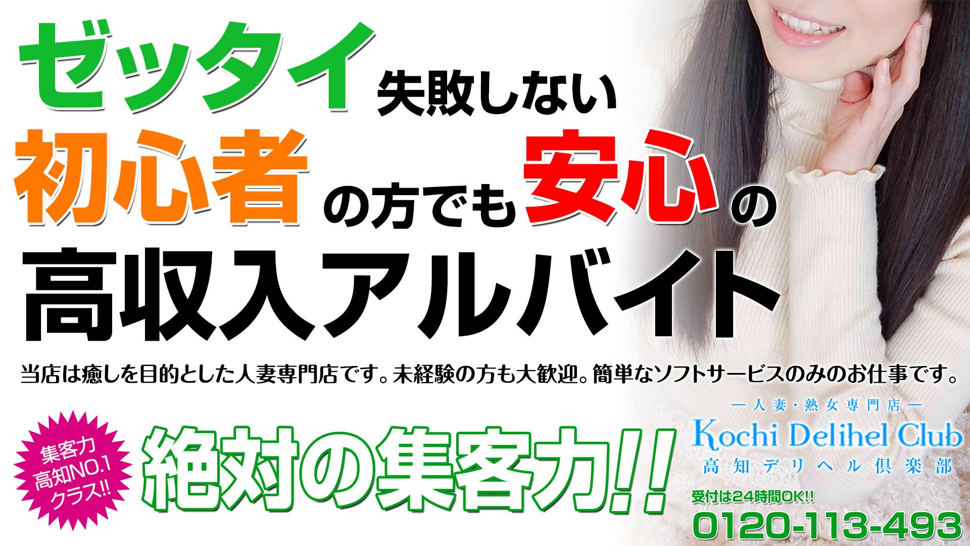 高知デリヘル倶楽部-人妻・熟女専門店-