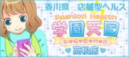 『学園天国 高松店』