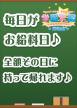学園天国 高松店
