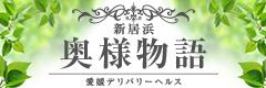 新居浜 奥様物語