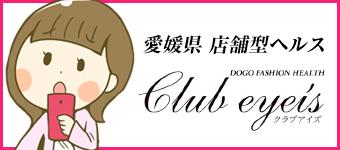 『club eyes』