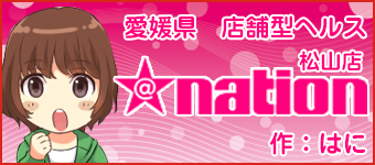 『@nation 松山店』