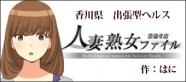 『人妻熟女ファイル善通寺店』