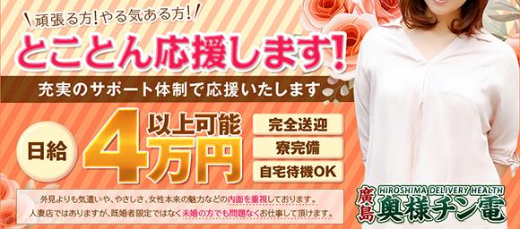 40分3,900円~廣島奥様チン電