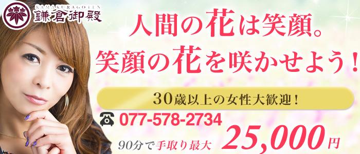 鎌倉御殿(かまくらごてん)