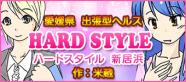 『Hard Style ハードスタイル(新居浜)』
