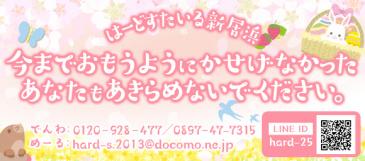 Hard Style ハードスタイル(新居浜)