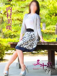 内村美咲(41歳)
