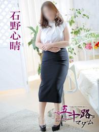 石野心晴ちゃん(51歳)