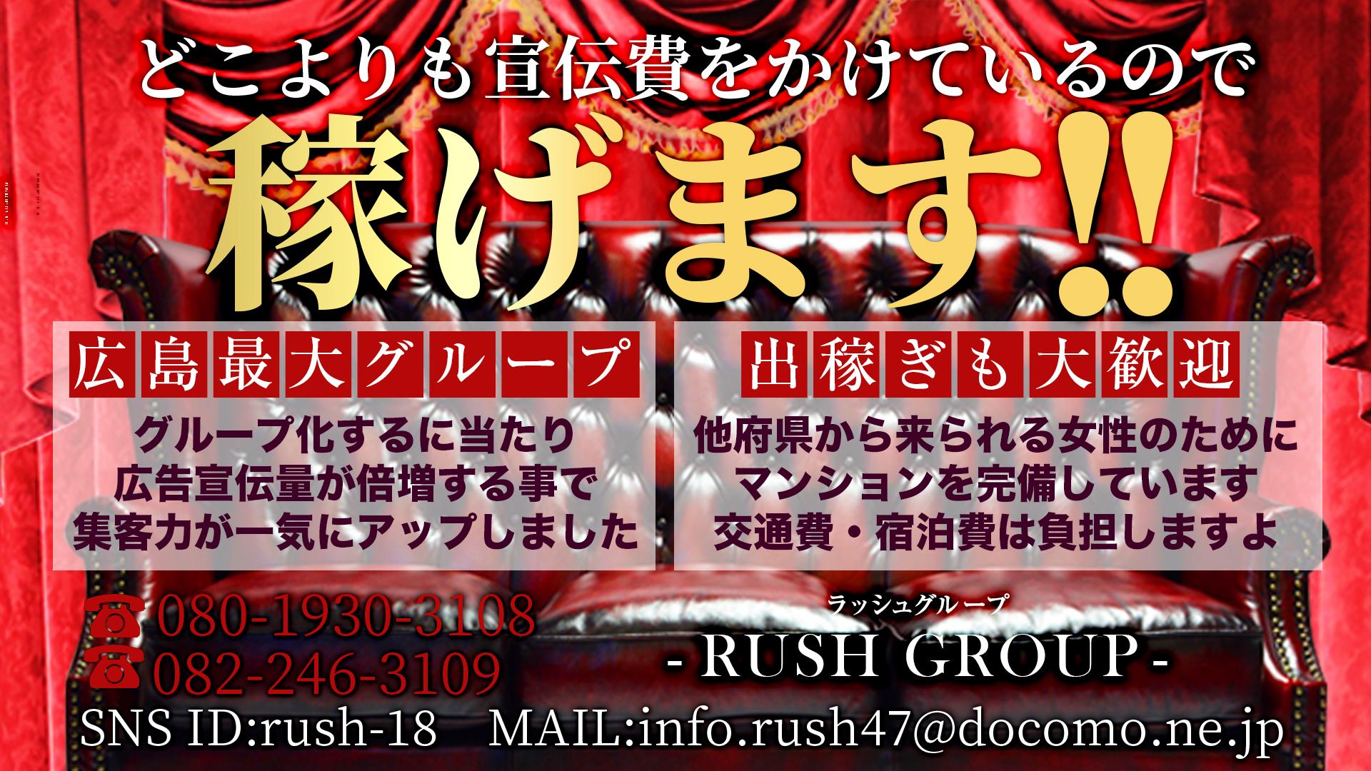 RUSH(RUSH ラッシュグループ)