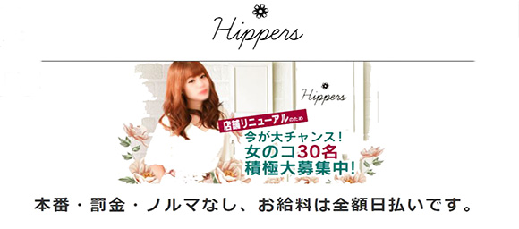 イエスグループ福岡 HIPPER'S