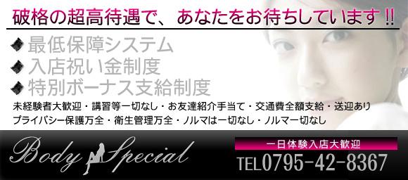 Body Special