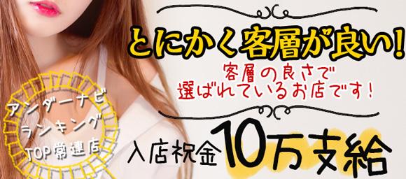 【優良店】◆プラウディア◆AAA級素人娘在籍店【周南~岩国~防府】