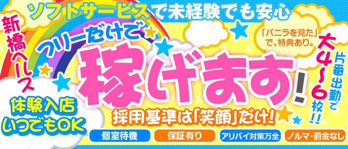 新橋Sweets(スウィーツ)