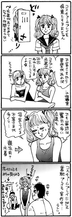 コスプレなら何でもござれ☆ ~R依ちゃん~